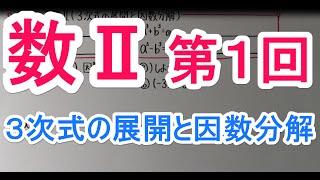 【高校数学】  数Ⅱ-1 3次式の展開と因数分解