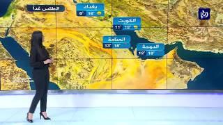النشرة الجوية الأردنية من رؤيا 10-1-2020 | Jordan Weather