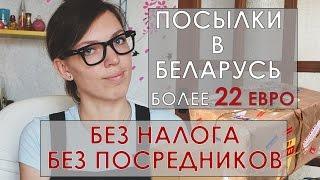 видео Налог на покупки с AliExpress в Беларуси
