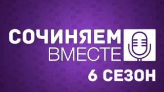 СОЧИНЯЕМ ВМЕСТЕ [6 сезон] 23 апреля