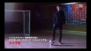 ドリブルデザイナー岡部将和が選ぶ2018Jユースカップ ベストドリブルTop5【Jリーグ公式】