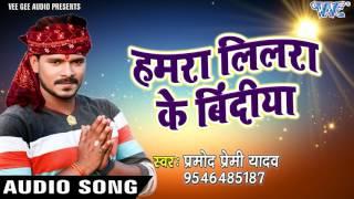 Pramod Premi Yadav का सबसे हिट कावड़ भजन 2017 - Hamara Lilara Ke Bindiya - Bhojpuri Hit Kawad Songs