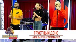 Download Artik & Asti feat. Артем Качер — «Грустный Дэнс». Золотой Микрофон 2019 Mp3 and Videos