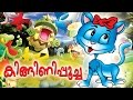 Kingini Poocha Malayalam Cartoon - Malayalam Animation For Children [hd] video