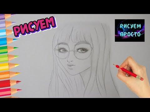 Вопрос: Как нарисовать портрет девушки?