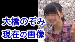 【衝撃】「大橋のぞみ」現在の画像が流出!驚きの引退理由とポニョ裏話!?/A current image of Nozomi Ohashi flows out.