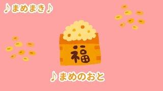 豆まき 歌 童謡 鬼は外〜♪