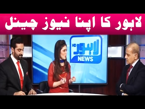 Lahore News HD Launch - Shehbaz Sharif special talk to Dunya News
