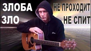 КОНСТАНТИН САПРЫКИН - ЗЛО