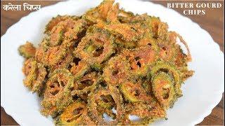 कुरकुरे करेला चिप्स जो बिलकुल कड़वे नहीं लगेंगे- Instant Bitter Gourd Chips wafers- Food Connection
