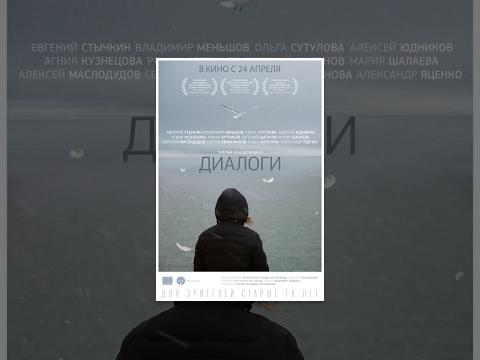 Диалоги (фильм) Русские фильмы 2016 - Простые вкусные домашние видео рецепты блюд