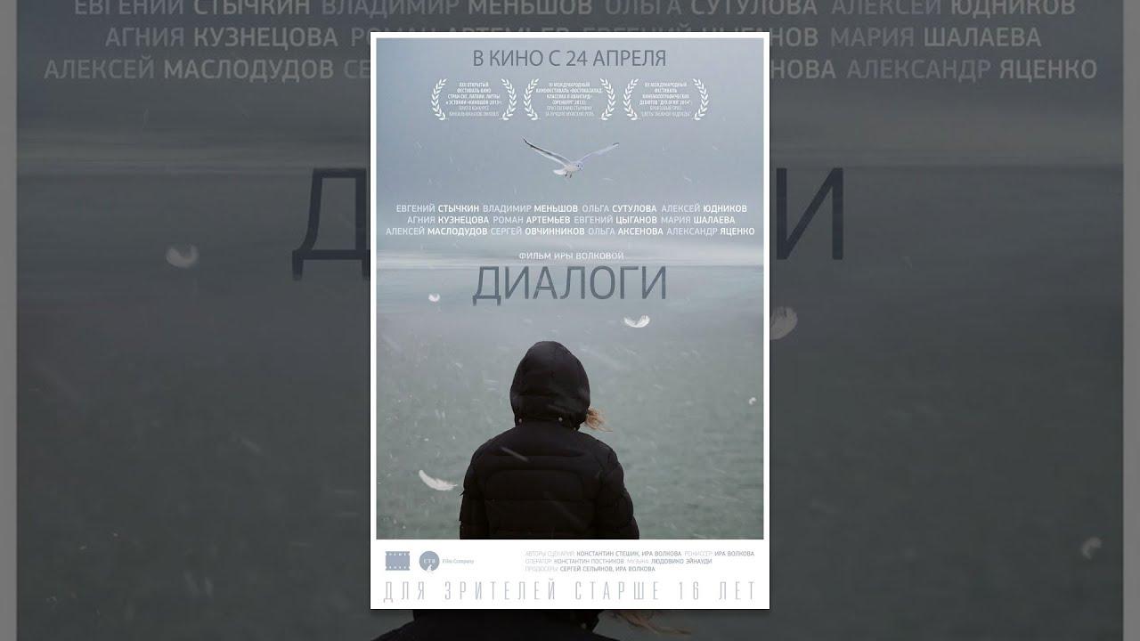Диалоги (фильм) Русские фильмы 2016