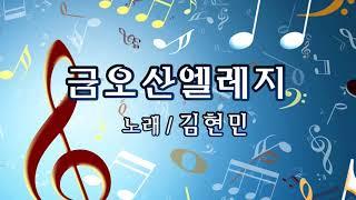 가수김현민/금오산엘레지/2018평창동계올림픽성공기원가요축제