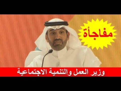 """""""وزير العمل"""" يكشف عن مفاجأة للعاملين في السعودية !"""