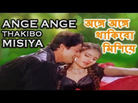 Ange Ange Thakibo Misiya | অঙ্গে অঙ্গে থাকিবো মিশিয়ে | Kumar Sanu | Firdos, Monica Bedi