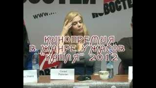 "Кинопремия ""Капля"" 2012 SILJE REINAMO"