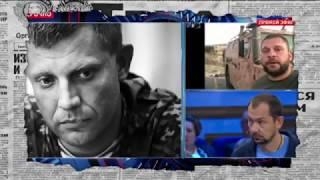 Ликвидация Захарченко и День Шахтера в Донецке – Антизомби