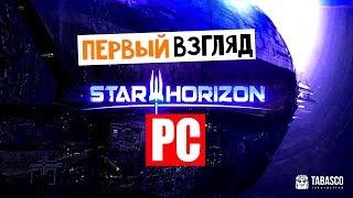 Star Horizon PC / Первый взгляд - Обзор от Дмитрия Дэвиса
