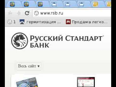 Банк Русский стандарт. Высказываем претензию.