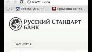 Банк Русский стандарт. Высказываем претензию. thumbnail
