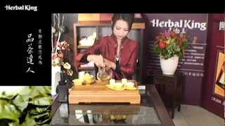禾勃王教你成為 泡茶達人 / How to make fine Taiwan tea / HerbalKing Fine Taiwan Tea