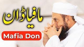 Dawat | تبلیغ | Molana Tariq Jameel Latest Bayan 13-July-2019