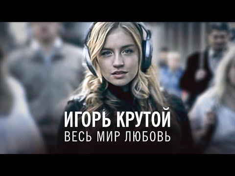 Игорь Крутой - Весь мир любовь (официальное видео)