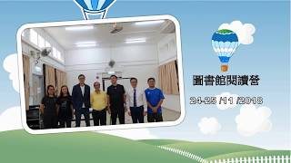 Publication Date: 2018-11-30 | Video Title: 【20181124-25】圖書館閱讀營2018︱ 香港道教聯