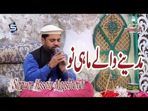 Sarwar Hussain Naqshbandi New Naat 2018-Madine Wale Mahi Nu -Fareed book stall new mehfile Naat 2018