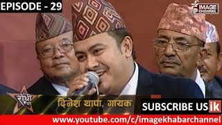 Image Rodhi Ghar \ इमेज रोधी घर with Dinesh Thapa & Puja Poudel - Ep. 29 - 2074 - 7 - 5
