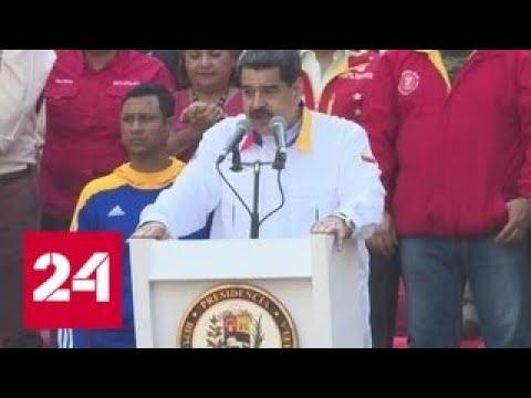 Мадуро предложил провести
