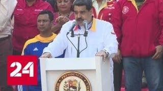Мадуро предложил провести досрочные выборы в парламент Венесуэлы - Россия 24