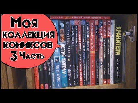 Marvel. Люди-Икс. Дни минувшего будущего - Официальная коллекция комиксов #11
