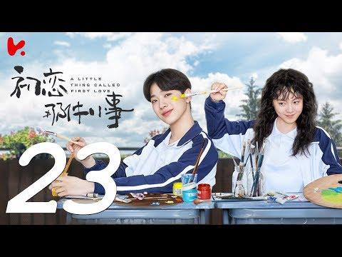 ENG SUB  《初戀那件小事 A Little Thing Called First Love》EP23——主演:賴冠霖,趙今麥,王潤澤