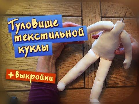 Как сделать туловище, руки и ноги для текстильной куклы