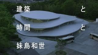 『建築と時間と妹島和世』予告