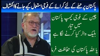 New Upcoming Challenges For Pakistan | Harf E Raaz | Neo News