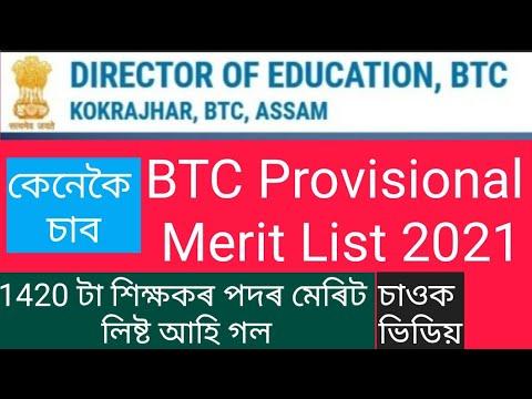btc merit list 2021)