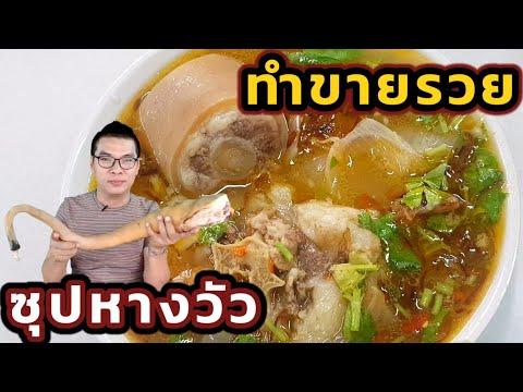 #ซุปหางวัว #ทำขายรวย #พ่อครัวหวานกับข้าวทำง่ายๆ#อาหารทำง่ายๆ