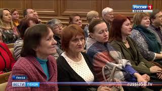 В Пензе прошел юбилейный концерт квартета «Премьера»