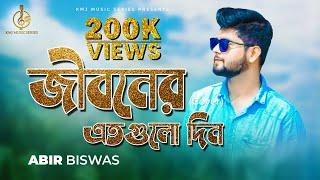 Jiboner Eto Gulo Din   Cover   Bappi Lahiri   Abir Biswas   KMJ Music Series