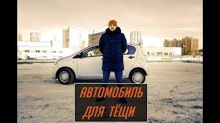 Обзор авто Daihatsu Mira eS 4WD! Тёще пойдет ёмана!