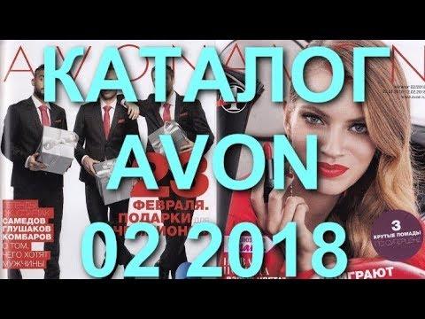 АСМР шёпот 🎧 - полистаю каталог Avon с Вамииз YouTube · С высокой четкостью · Длительность: 46 мин40 с  · Просмотры: более 6000 · отправлено: 26/05/2016 · кем отправлено: KateLIT