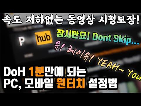야(구)동(영상) 아니고.. DoH 원터치 설정법 | DoH(DNS Over HTTPS) 설정이 어려우시거나 모바일에서 사용하시고 싶으신분들 보세요 | Https 차단 |청일 TV