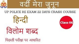 Class 06 || # UP Police Re exam | 22 Days Crash Course | Hindi | by Vivek Sir | विलोम शब्द