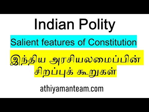 Salient Features of Constitution in Tamil