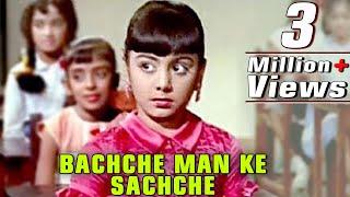 Download बच्चे मन के सच्चे | Do Kaliyan (1968) | Neetu Singh | Bollywood Old Songs | Mala Sinha bishwajeet