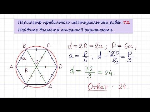 Как найти диаметр описанной окружности шестиугольника