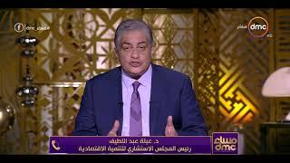 مساء dmc - مداخلة د.عبلة عبد الطيف