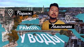 Париж и Хельсинки: как развивали районы у воды
